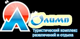 «Олимп» — комплекс развлечений и отдыха
